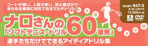 ナロさんのソフトテニス・ドリル60連発