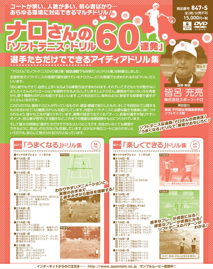 DVD ナロさんのソフトテニス・ドリル60連発 No.847