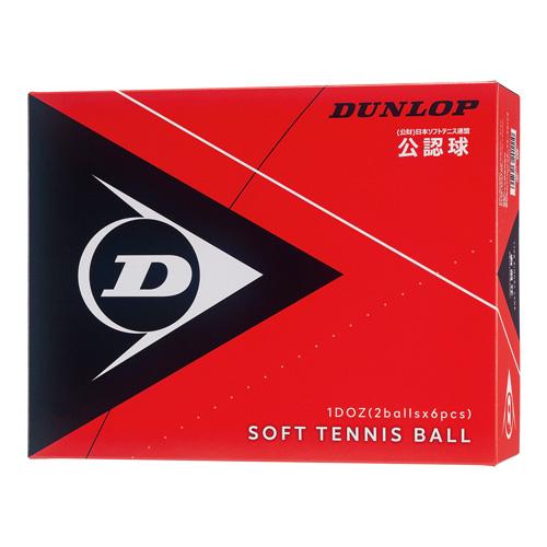 ダンロップ ソフトテニスボール 公認球(箱入り) スタンプ式オウンネーム